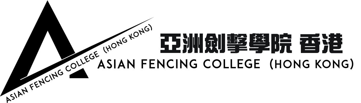 亞洲劍擊學院 (香港)